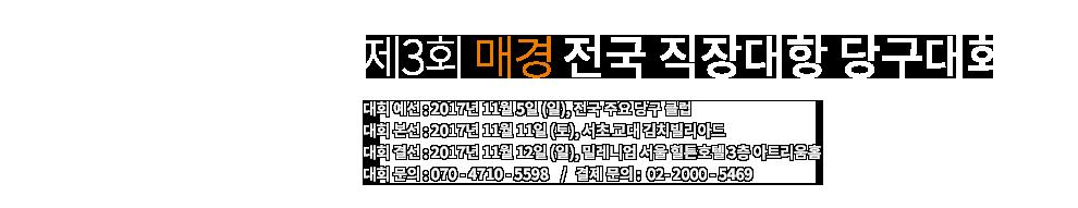 제3회 매경닷컴배 전국 직장대항 당구대회