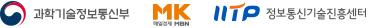 과학기술정보통신부,정보통신기술진흥센터,MK매일경제