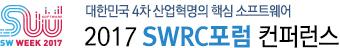 2017 SWRC포럼 컨퍼런스