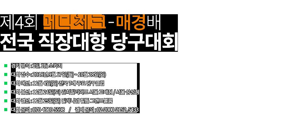 제4회 매경닷컴배 전국 직장대항 당구대회