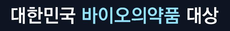 대한민국 바이오의약품 대상