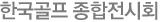 한국골프 종합전시회