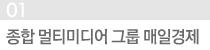 1.종합 멀티미디어 그룹 매일경제