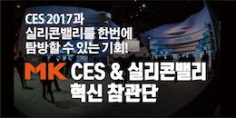 MK CES 2017 & 실리콘밸리 혁신 참관단
