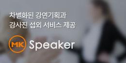 MK SPEAKER