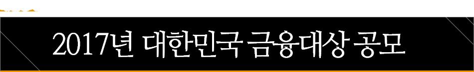 2017년 대한민국 금융대상 공모