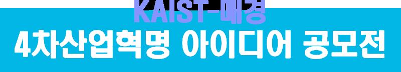 KAIST-매경 4차산업혁명 아이디어 공모전