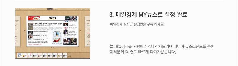 3.매일경제 MY뉴스로 설정완료-매일경제 실시간 편집판을 구독하세요.