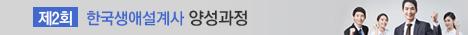 제2회 한국생애설계사 양성과정