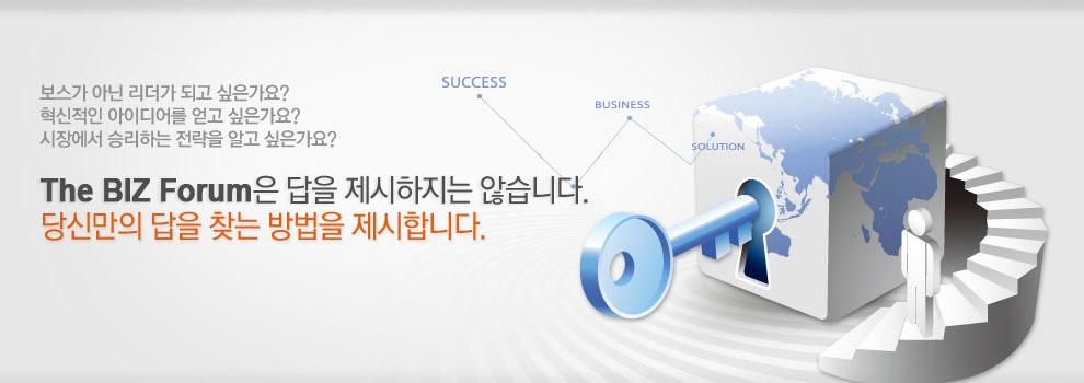 보스가 아닌 리더가 되고 싶은가요?, 혁신적인 아이디어를 얻고 싶은가요?, 시장에서 승리하는 전략을 알고 싶은가요?