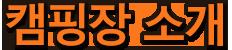 캠핑장 소개