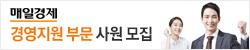 매일경제신문사 경영지원 부문 수습사원 모집