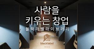블랙라벨 라이브러리 사업설명회 개최
