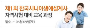 제1회 한국시니어생애설계사 자격시험 대비 교육과정