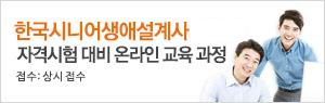 제1회 한국시니어생애설계사 자격시험 대비 온라인 교육과정