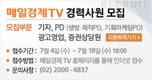 매일경제TV 경력사원모집