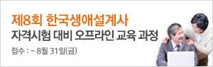 제8회 한국생애설계사 자격시험 대비 오프라인 교육과정