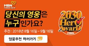2019 MBN Y포럼 영웅추천이벤트