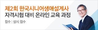 제2회 한국시니어생애설계사 자격시험 대비 오프라인 교육과정