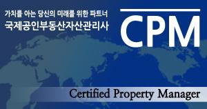 국제부동산자산관리사 교육과정