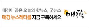 매경뉴스레터 구독안내