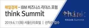 IBM 비즈니스 포럼
