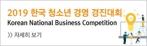 2019 한국 청소년 경영 경진대회