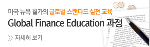 Global Finance Education 과정