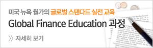 Global Finance Education