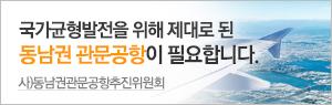 동남권관문공항추진위원회