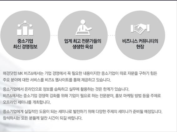 비즈& 세미나 소개