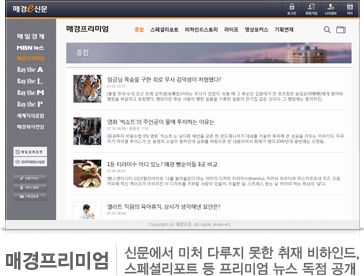 매경프리미엄-신문에서 미처 다루지 못한 취재 비하인드, 스페셜리포트 등 프리미엄 뉴스 독점 공개