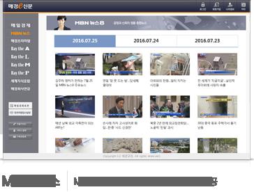 MBN뉴스-MBN 뉴스8의 주요 영상 클립을 제공