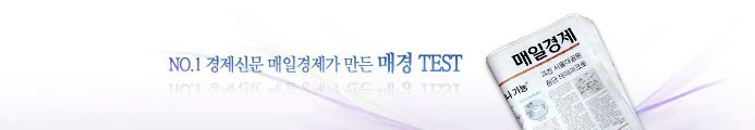 NO.1 경제신문 매일경제가 만든 TMAT
