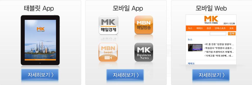 태블릿App 모바일App 모바일Web