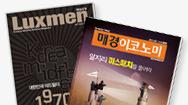 Maekyung Economy & LUXMEN