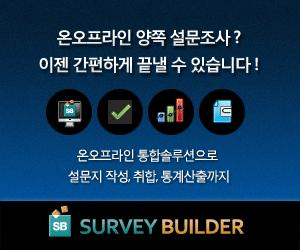 survey builder ����