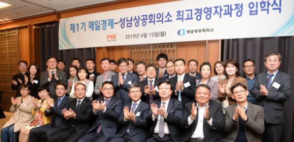 매일경제성남상공회의소 최고경영자 과정