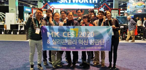 MK CES & 실리콘밸리 참관단