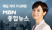 MBN 종합뉴스 배너이미지