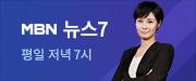 MBN 종합뉴스