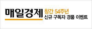 창간 54주년 신규구독자 경품 이벤트