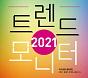 코로나19가 바꿔놓은2021년 소비 트렌드!